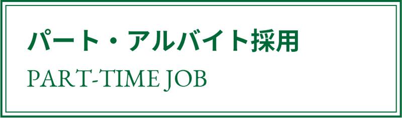パート・アルバイト採用